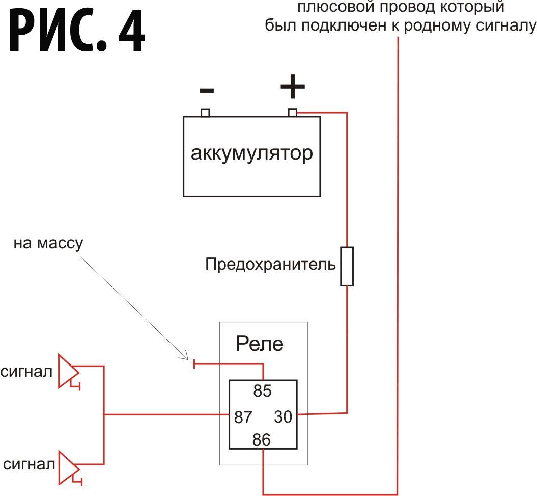 Схема установки сигнала через реле