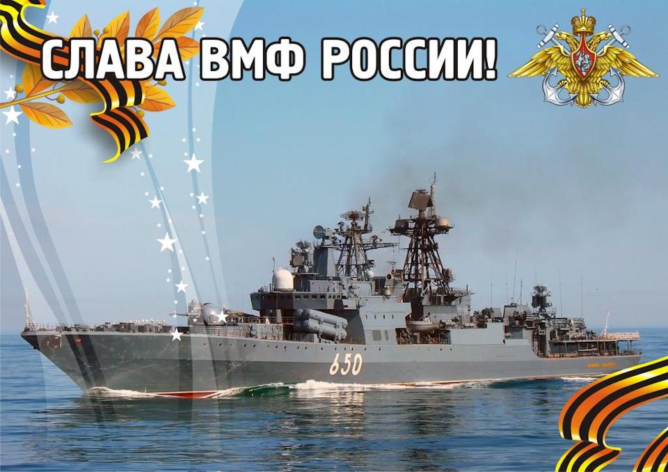 картинки к дню военно морского флота когда