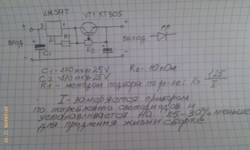 диммер на транзисторе КТ