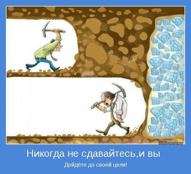 мотивационные картинки сдаться за шаг до победы компания демонстрирует