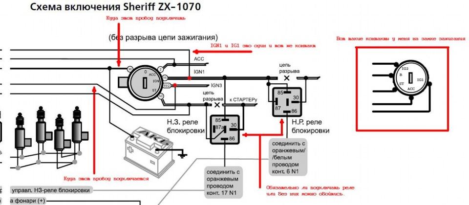 Ваз 2110 схема подключения сигнализации