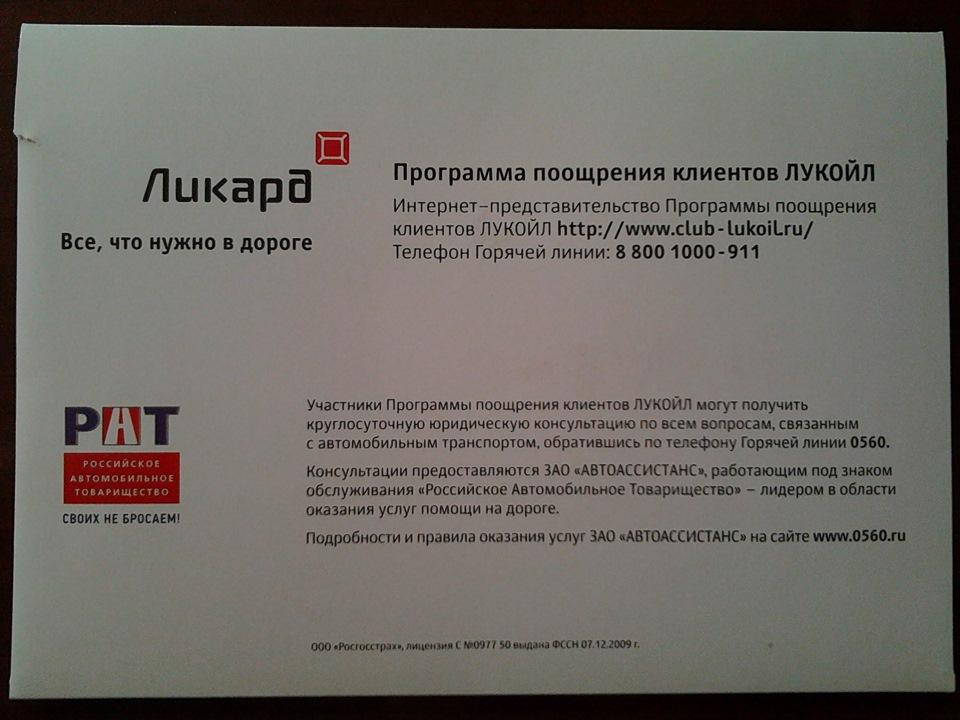 Пластиковая карта АЗС ЛУКОЙЛ.