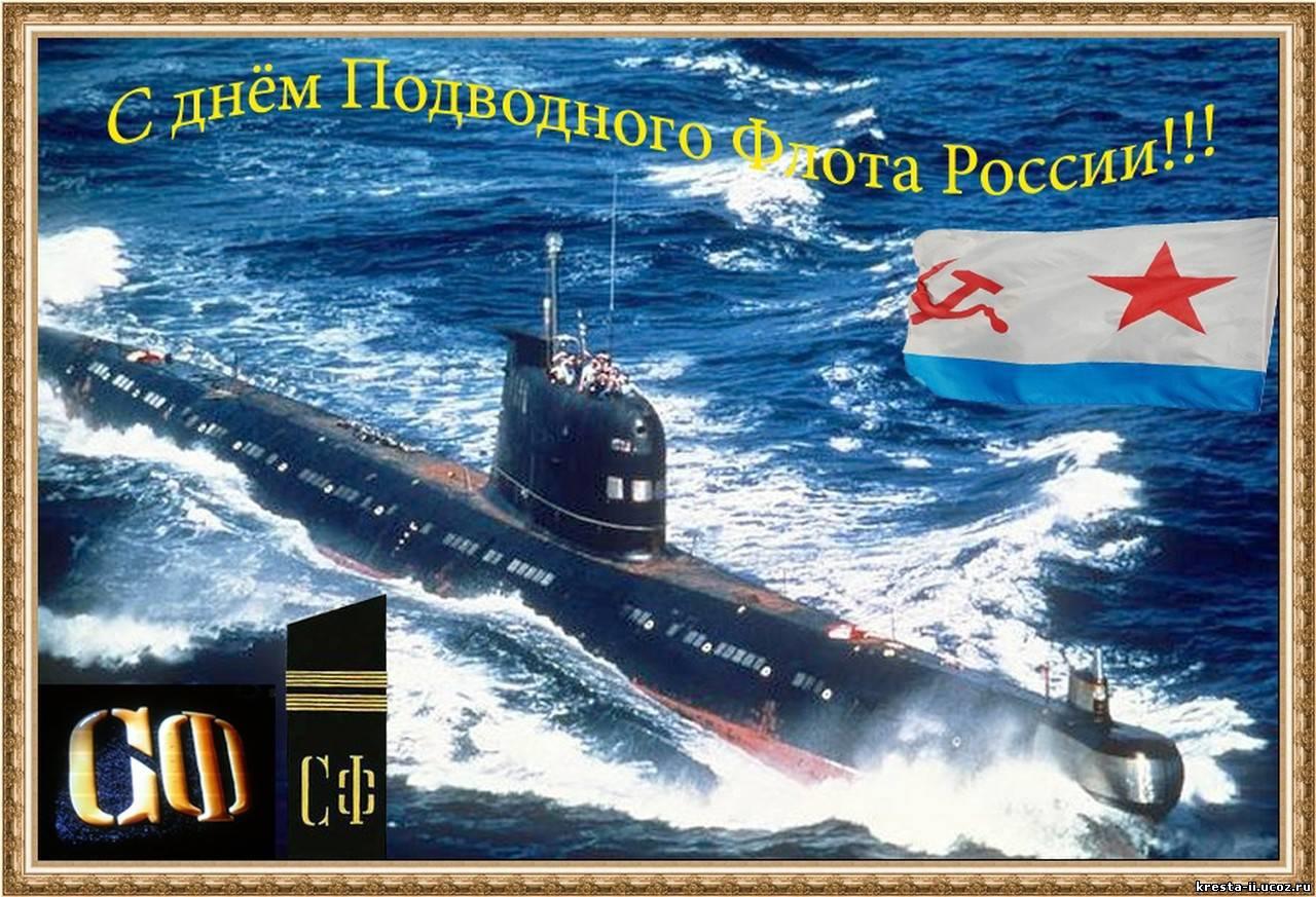 Открытка в день моряка подводника