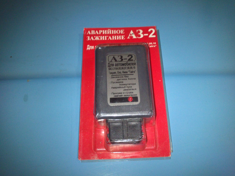 АЗ-2 блок аварийного зажигания