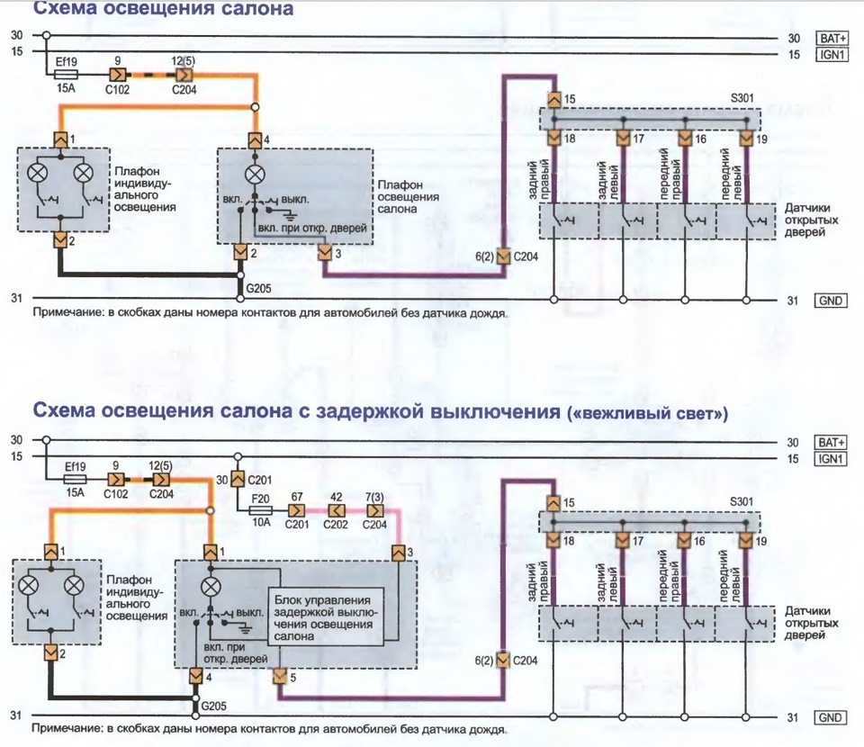 Схема освещения lacetti