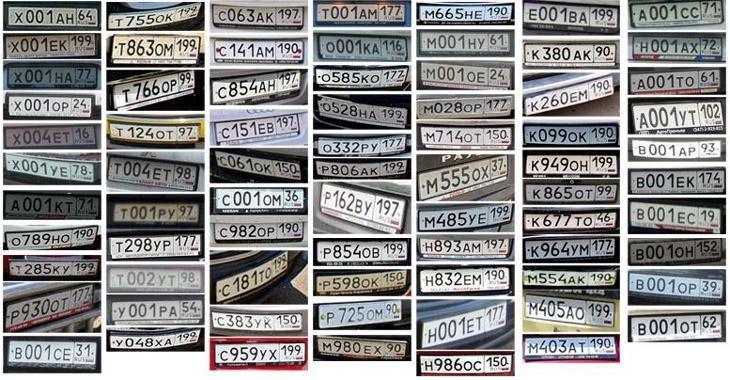 база данных автомобильных номеров и их владельцев