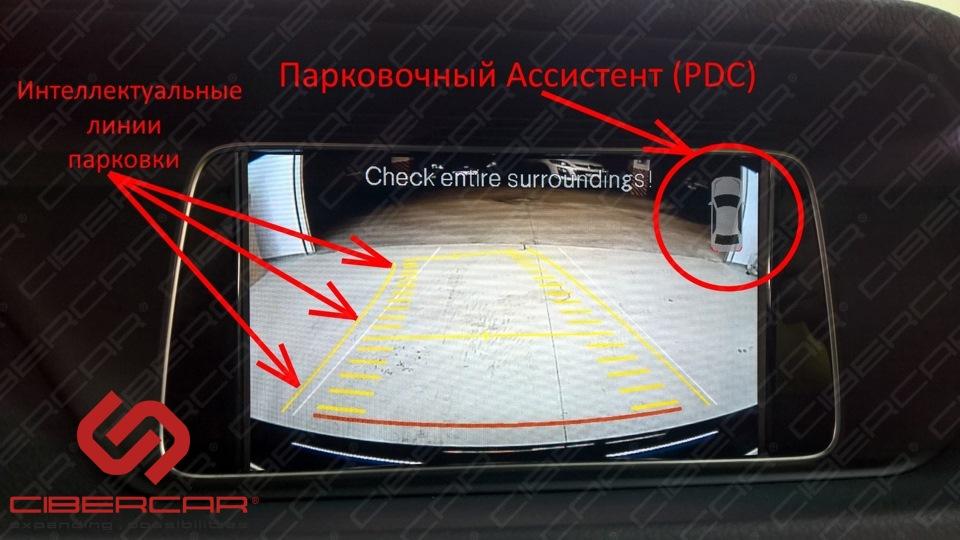 Отображение штатных датчиков парковки на мониторе Mercedes E 200 после установки камеры заднего вида.