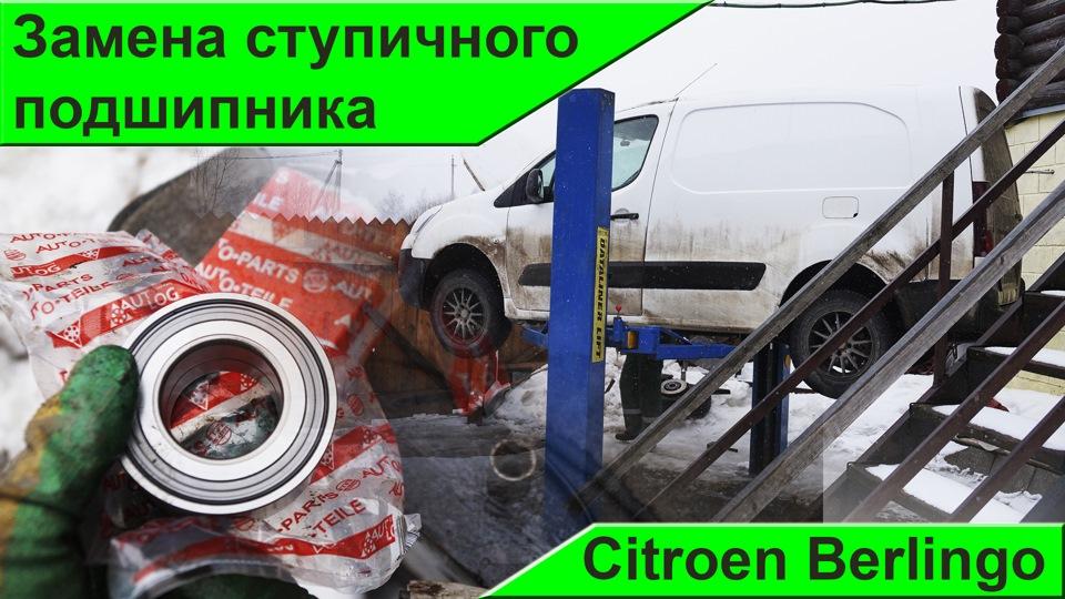 ситроен берлинго дизель развал задних колес