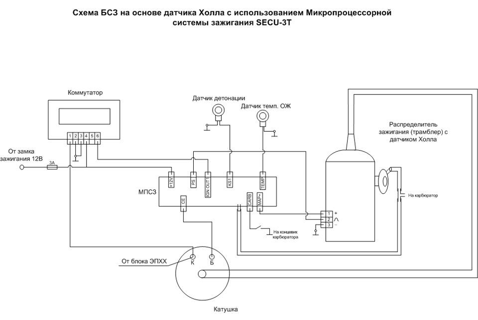 Схема с МПСЗ
