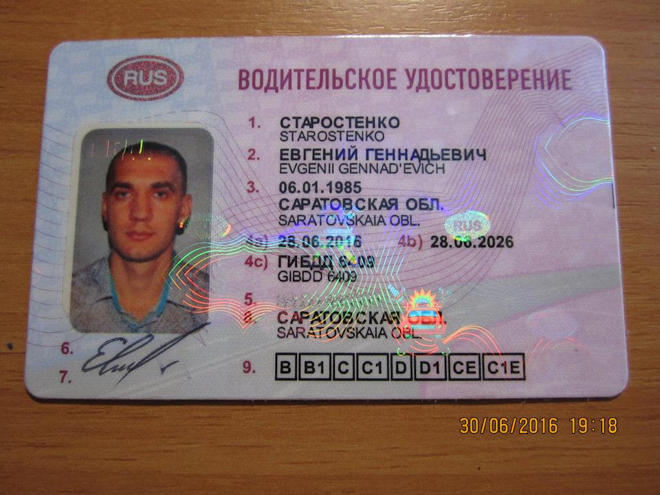 Как получить водительское удостоверение человеку без глаза