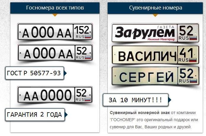 Гос номера нижний новгород продажа