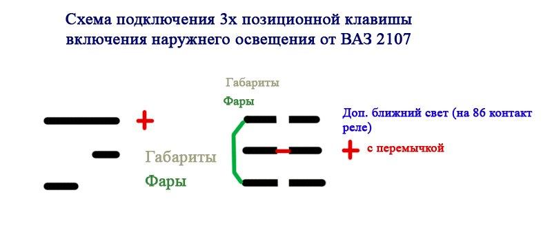 Схема подключения кнопки фар