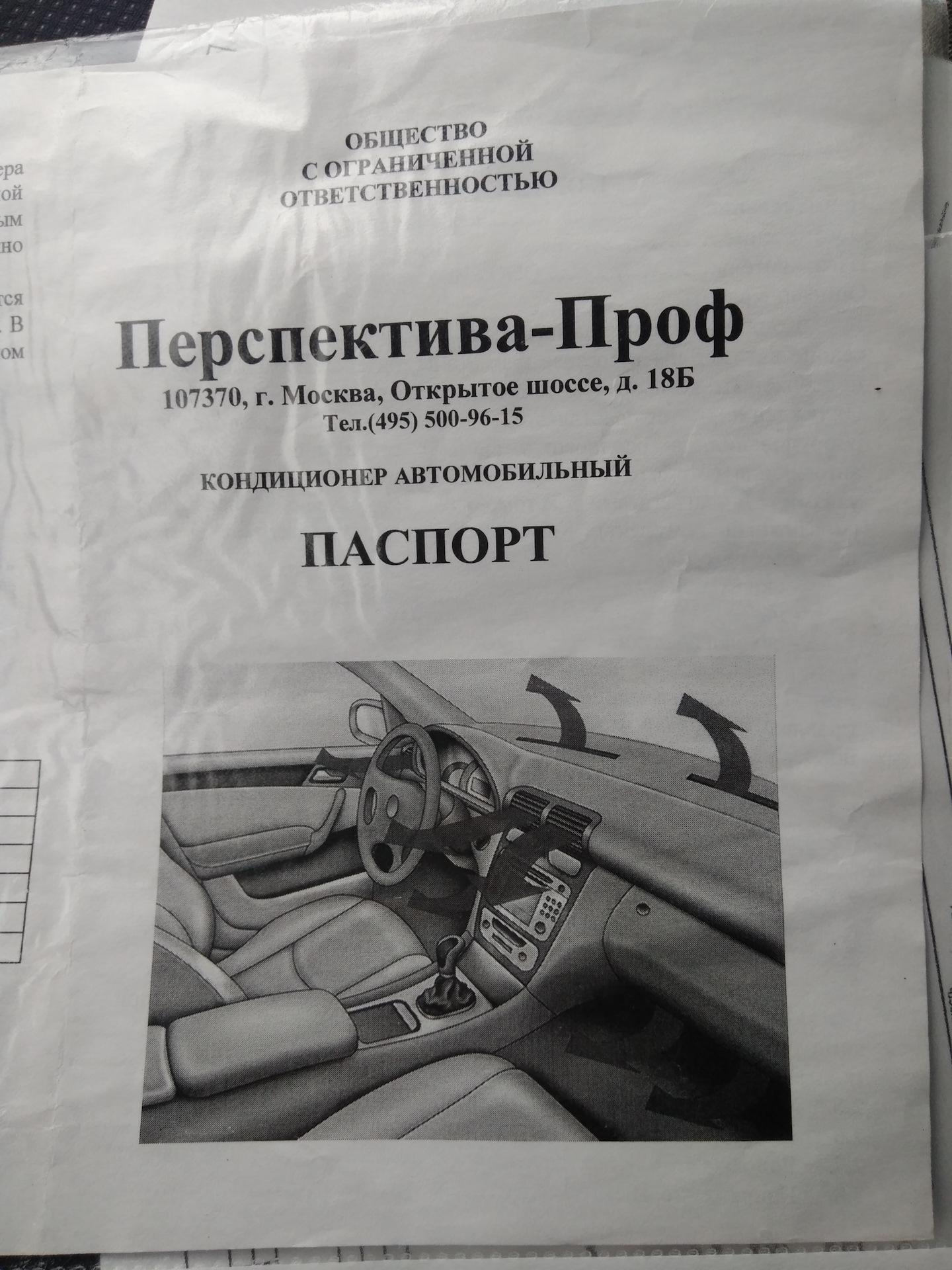Установка кондиционера на мерседес спринтер цены леруа мерлен сплит система краснодар