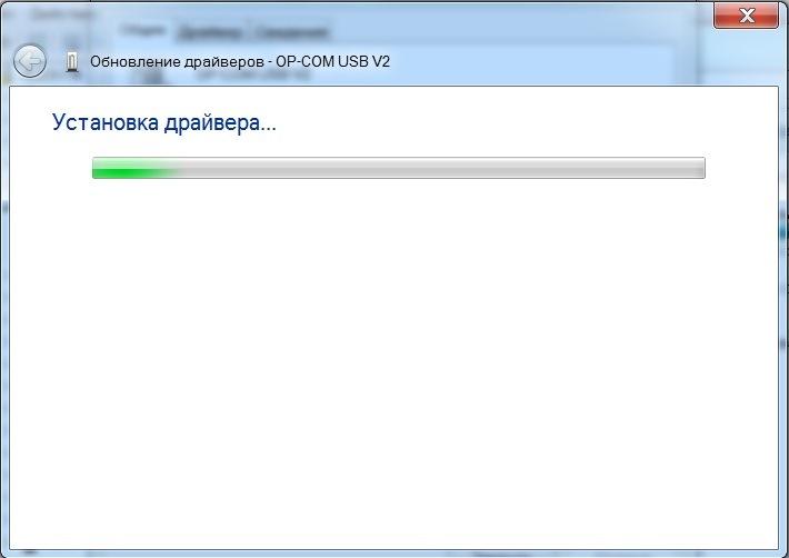 Пошла установка драйвера))