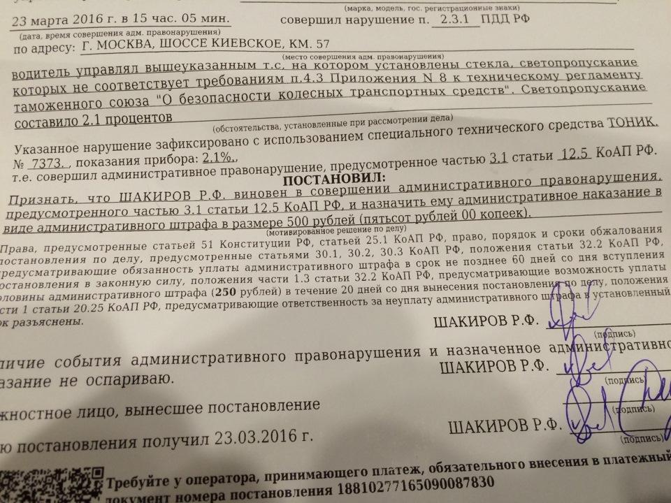 Ст 1226 ч1 коап - отказ от медицинского освидетельствования