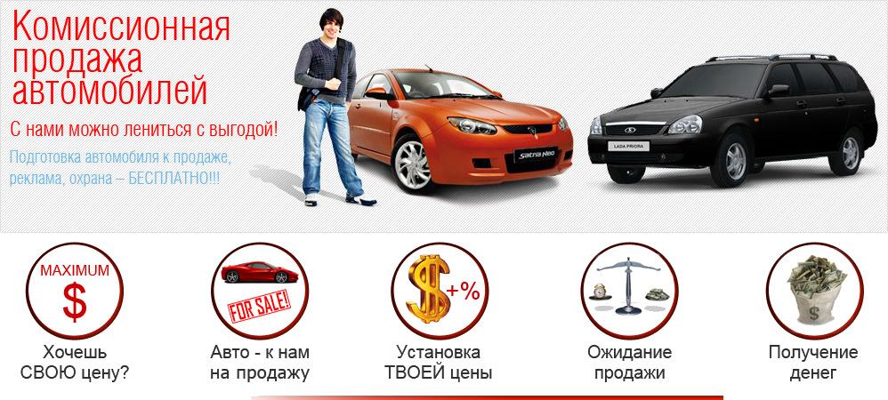 сдать кредитный автомобиль в трейд ин
