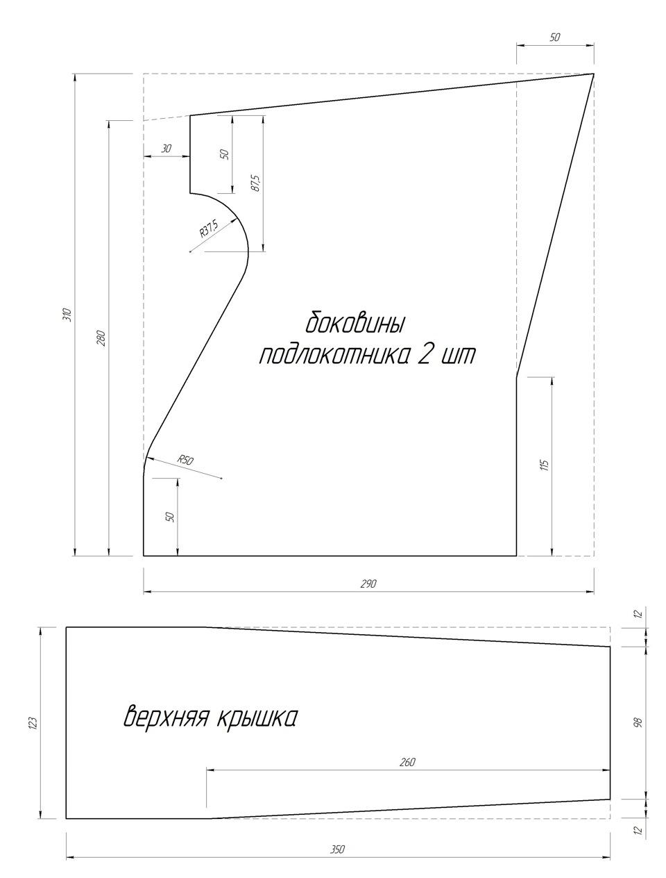 Размеры подлокотника