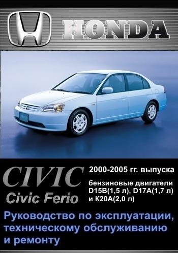 HONDA CIVIC FERIO 2000 РЕМОНТ И ЭКСПЛУАТАЦИИ СКАЧАТЬ БЕСПЛАТНО