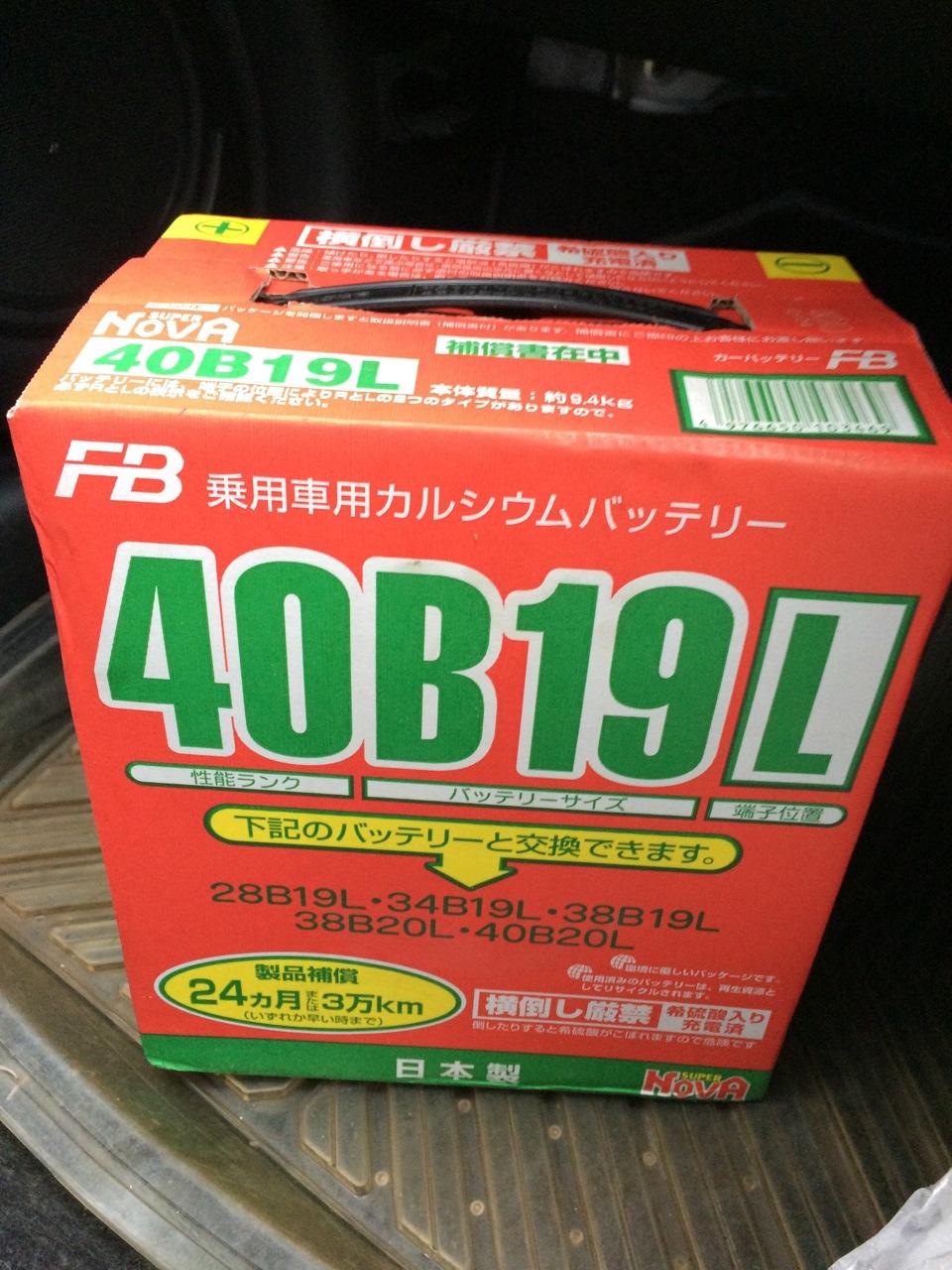 аккумулятор на honda fit 2010 ge6