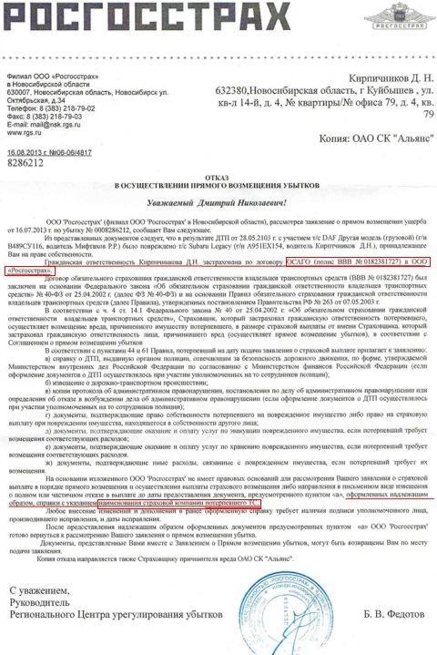 Постановление по делу об административном правонарушении - образец РБ 2018