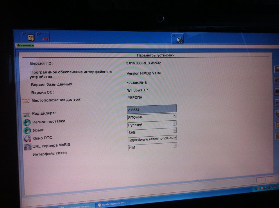 Программа honda diagnostic system скачать
