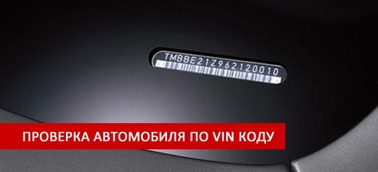 проверка автомобиля ford по vin бесплатно