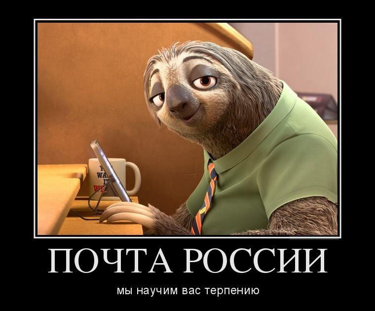 Открытки, прикольная картинка почта россии