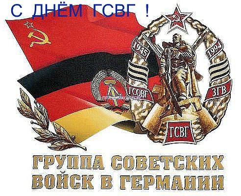 Panoramio - photo of 5огпс в/ч пп 89730 равенсбрюк, гсвг