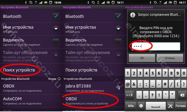 Android — Википедия