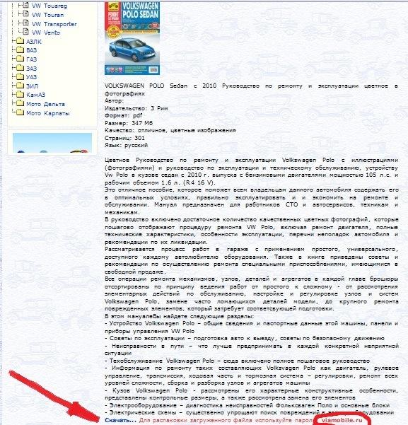 Инструкция По Эксплуатации Фольксваген Поло Хэтчбек.Doc