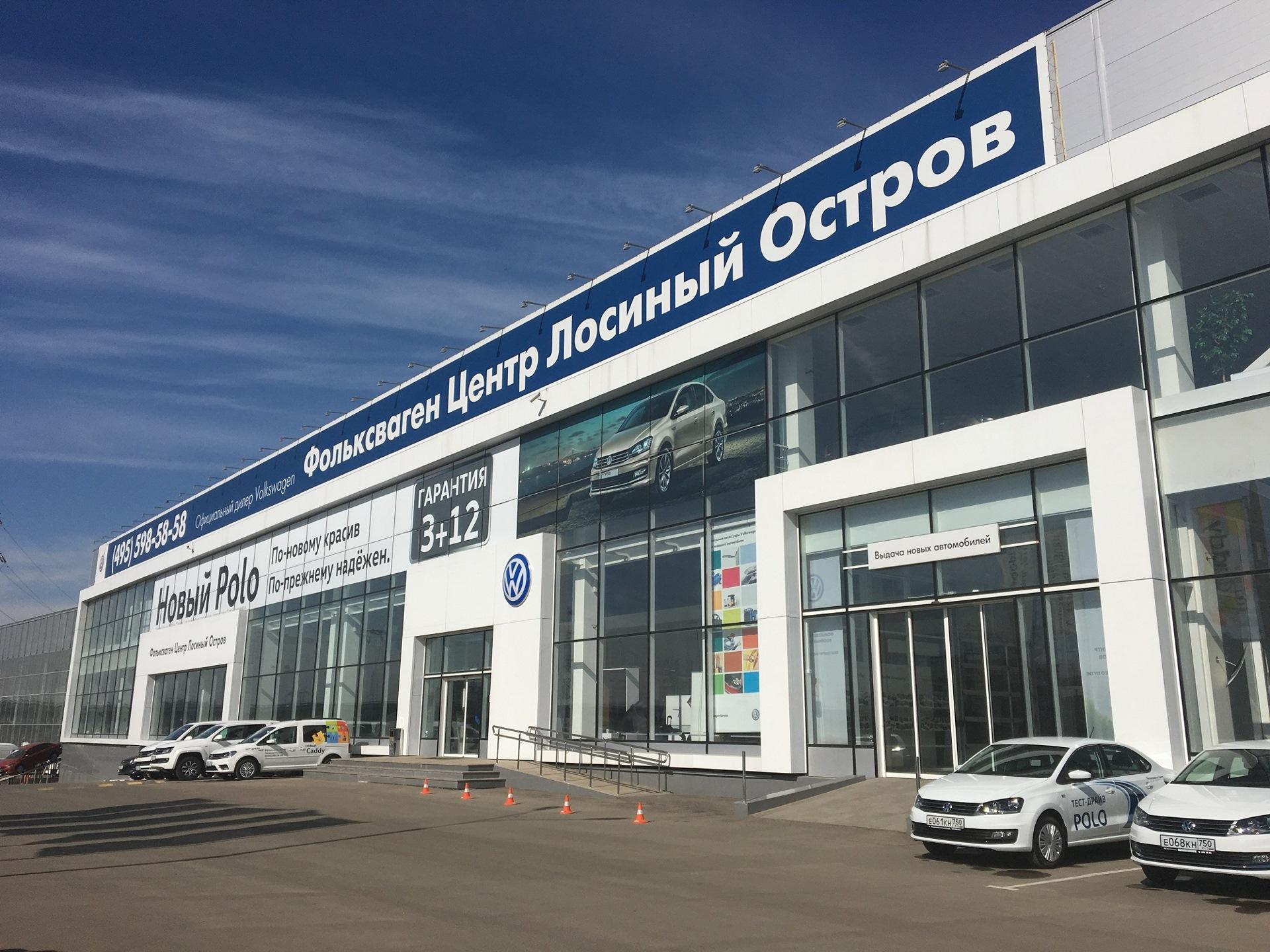 Автосалон фольксваген в москве официальный лосиный остров залоговые автомобили на продаже в банке