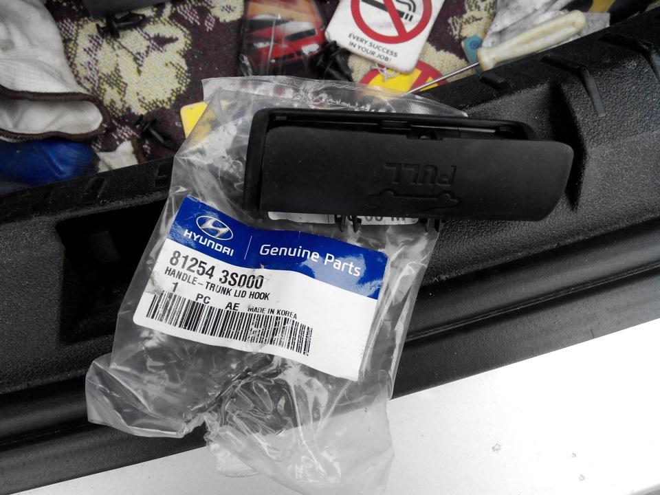 ручка багажника на форд фокус когда пульсирует