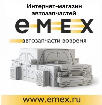 emex автозапчасти