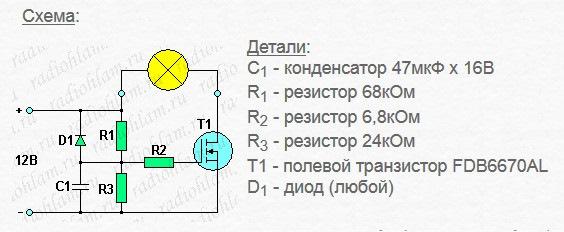 Полевой транзистор FDB6670AL