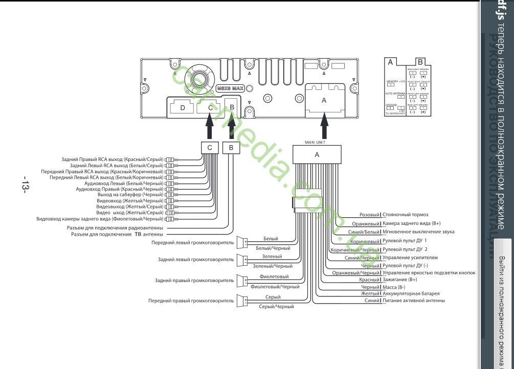 Магнитола элемент 5 схема