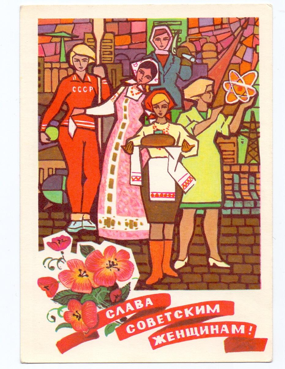 славянские поздравления с 8 марта