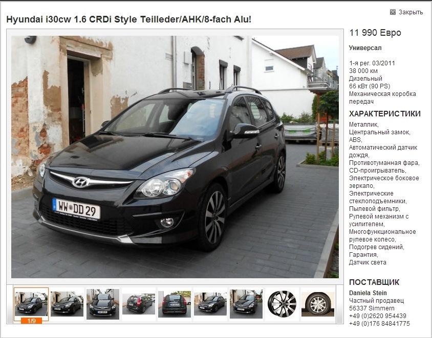Hyundai i30 gasoline 20 vvt luxury a/t фото 10