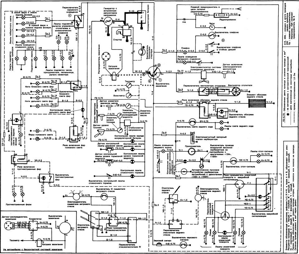 Схема электропроводки опель