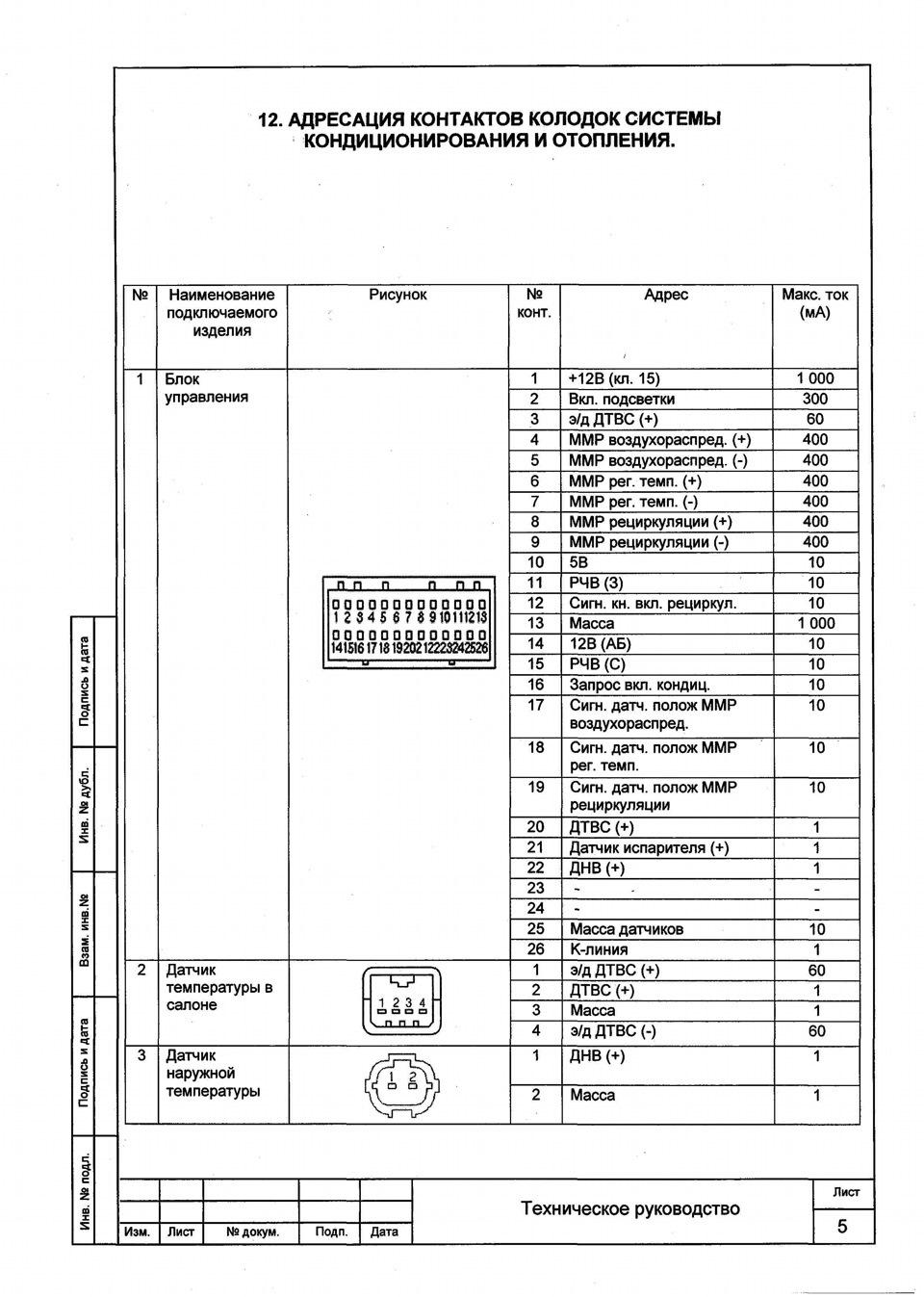 Схема подключения кондиционера 2110 фото 120