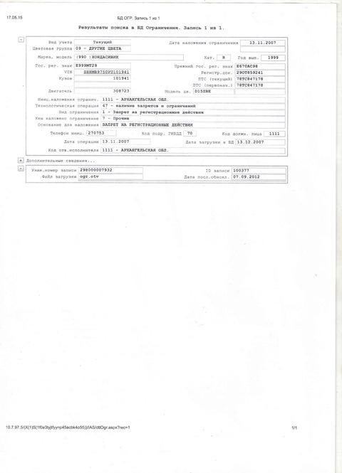 Запрет на регистрационные действия недвижимого имущества