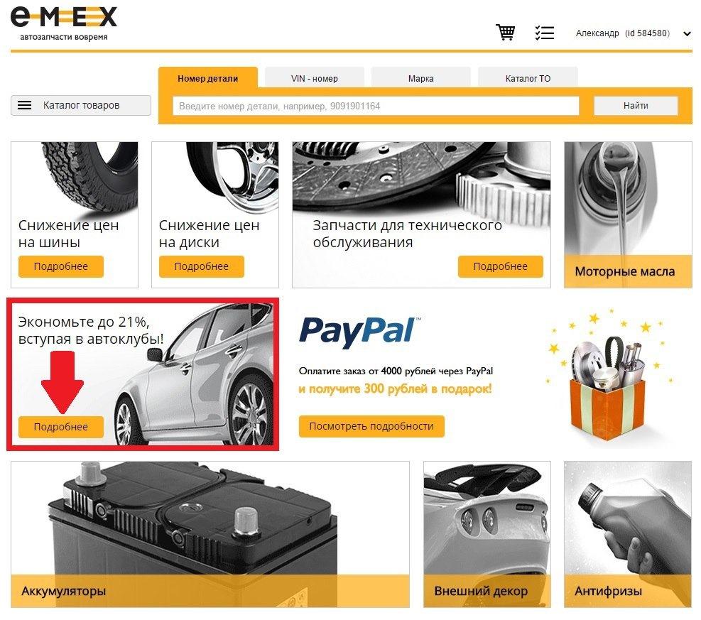 Emex Ru Интернет Магазин