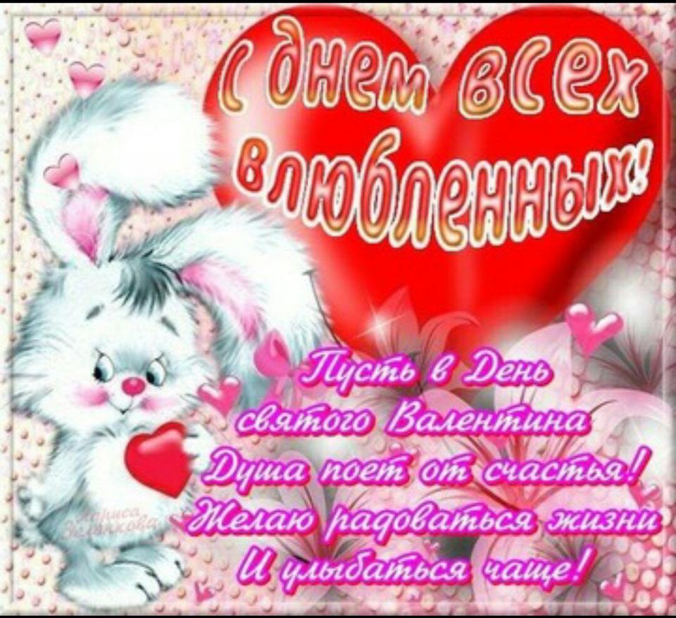 Доброй ночи, открытки с днем святого валентина одноклассникам