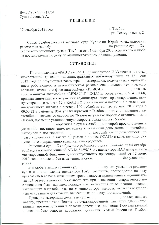 образец заявления об отмене постановления жилищной инспекции о п