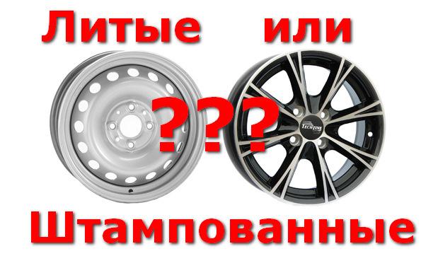 ec67fees 960 - Штампованные диски какие выбрать