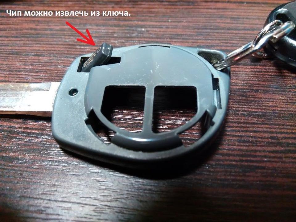 Где находиться чип в ключе