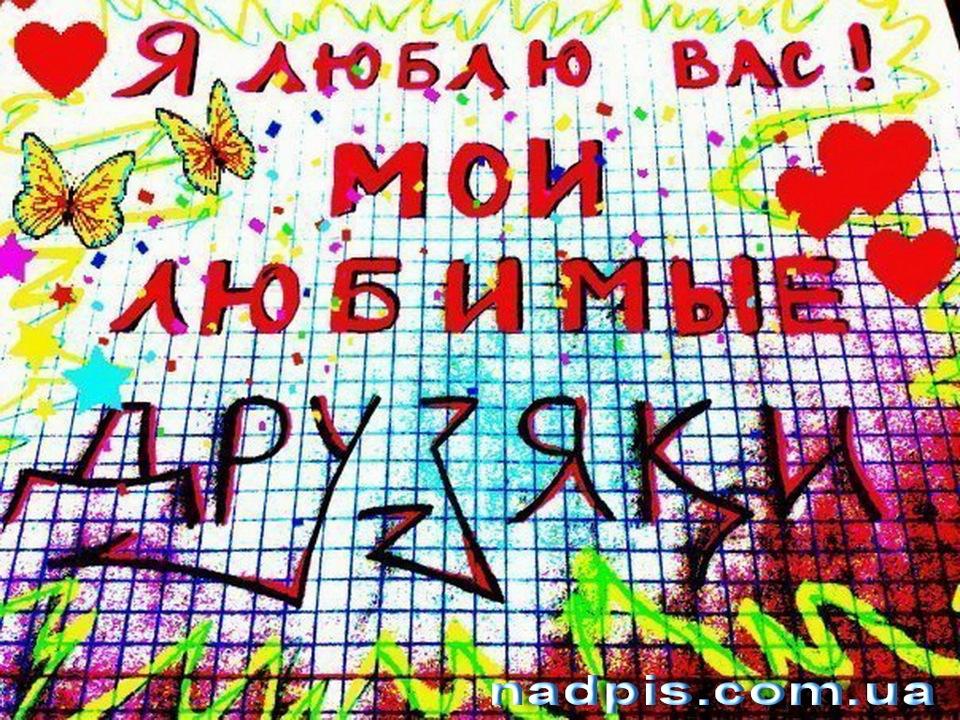 Картинки с надписью я люблю вас подруги