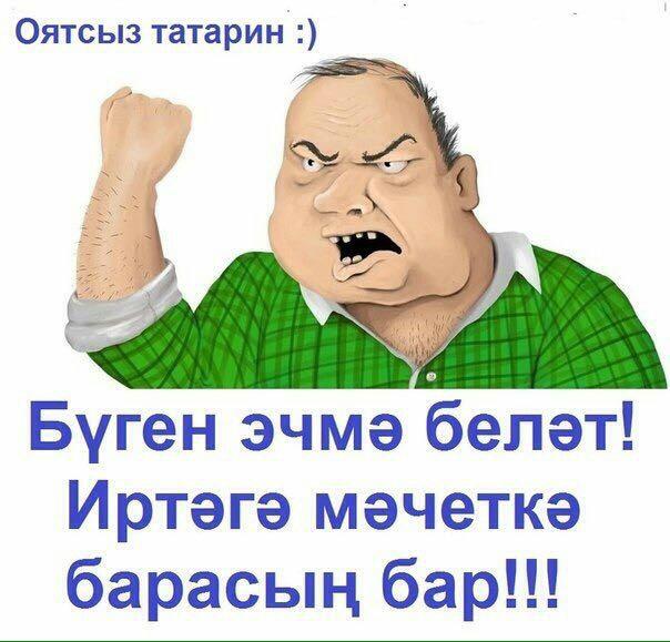Оятсыз татарин прикольные картинки, открытки