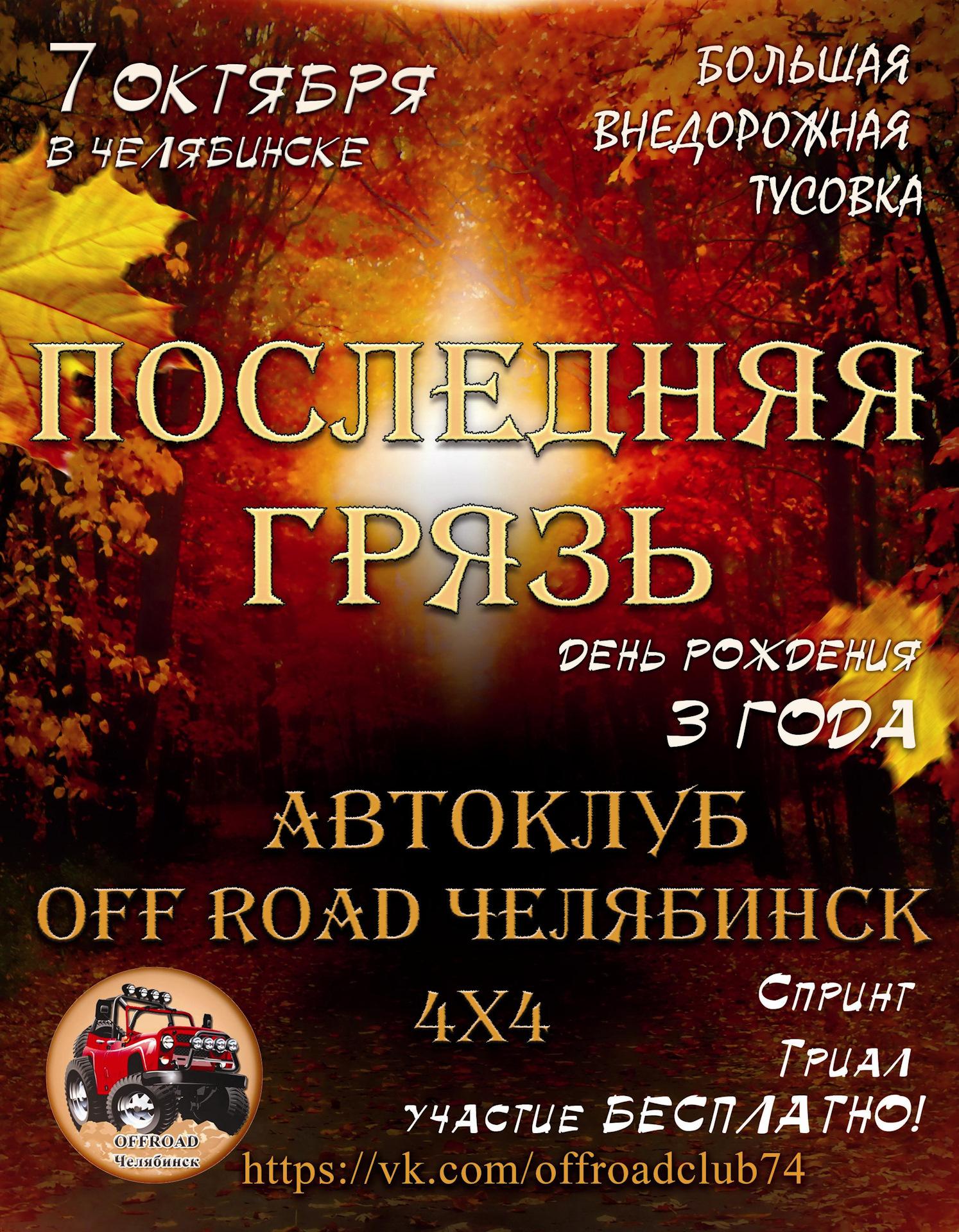 Road Book 4x4 En