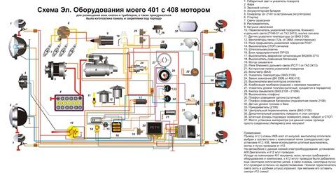 Москвич 412 схема электрооборудования фото 605