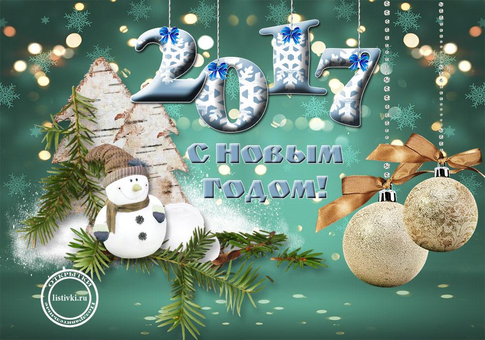 Поздравление картинках, с наступающим новым 2017 годом прикольные картинки